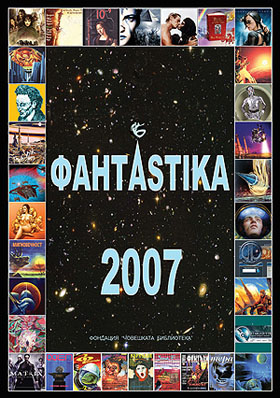 корица на алманаха ФантАstika 2007